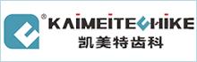 襄阳凯美特义齿技术有限公司