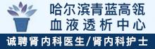 哈尔滨青蓝高瓴血液透析中心