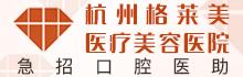 杭州格莱美医疗美容医院有限公司