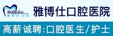 西藏雅博仕口腔医院有限责任公司