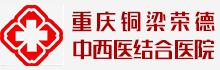 重庆铜梁荣德中西医结合医院有限公司