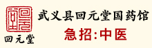 武义县回元堂国药馆有限公司