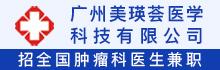 广州美瑛荟医学科技有限公司