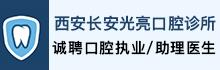 西安长安光亮口腔诊所有限公司