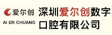 深圳爱尔创数字口腔有限公司