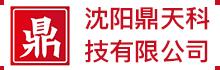 沈阳鼎天科技有限公司