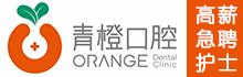 成都龙泉驿青橙口腔诊所有限公司