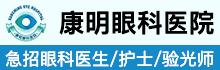 丰顺县康明眼科医院有限公司