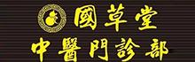 厦门国草堂中医门诊部有限公司