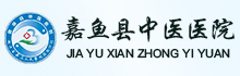 湖北咸宁嘉鱼县中医医院
