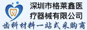 深圳市格莱鑫贸易有限公司