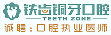 铁齿铜牙口腔铁齿铜牙口腔