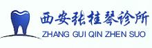 西安市新城张桂琴诊所