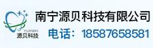 南宁源贝科技有限公司