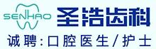 深圳圣浩锦上口腔门诊部