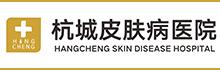 杭州杭城皮肤病医院有限公司