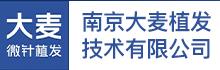 南京大麦植发技术有限公司