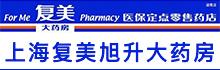 上海复美旭升大药    房