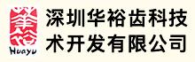 深圳华裕齿科技术开发有限公司