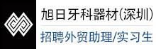 旭日牙科器材(深圳)有限公司
