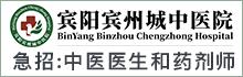 宾阳县宾州城中医院有限公司