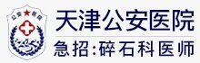 天津市公安医院招聘信息