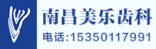 南昌美乐齿科技术有限公司