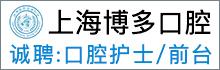 上海博多口腔门诊部有限公司