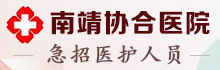 南靖协合医院招聘信息