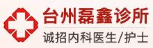 台州市磊鑫诊所有限公司