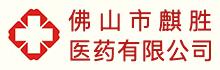 佛山市麒胜医药有限公司