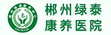 郴州绿泰康养医院有限公司