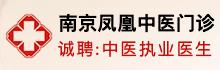 南京凤凰中医门诊部招聘信息