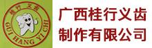 广西桂行义齿制作有限公司