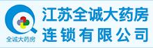 江苏全诚大药房连锁有限公司