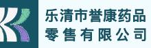 乐清市誉康药品零售有限公司