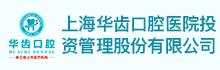 上海华齿口腔医院投资管理股份有限公司