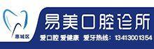 惠州市易美口腔医疗有限公司