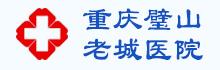 重庆璧山老城医院(有限合伙)