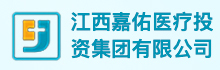 江西嘉佑医疗投资集团有限公司