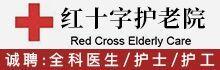 青岛市北红十字护老院