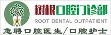 惠州市树根医疗服务管理有限公司