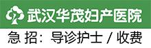武汉华茂妇产医院有限公司