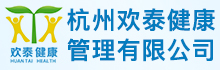 杭州欢泰健康管理有限公司