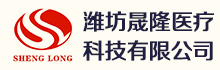 潍坊晟隆医疗科技有限公司