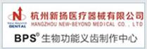 杭州新扬医疗器械有限公司