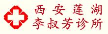 陕西西安莲湖李书芳诊所
