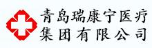 青岛瑞康宁医疗集团有限公司