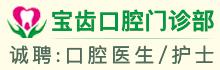 广州宝齿口腔门诊部有限公司