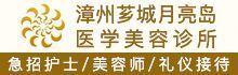 漳州芗城月亮岛医学美容诊所